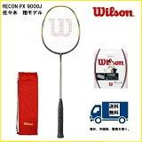 [楽天市場]WILSONウィルソンバドミントンラケットレコンPX9000JRECONPXFIERCECX9000J