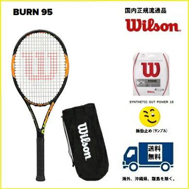 [楽天市場]WILSONウィルソンテニスラケットバーン95BURN95WRT727120P23Jan16