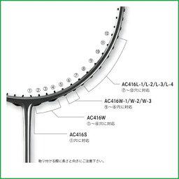 YONEX ヨネックス 2連続ジョイントグロメット AC416W