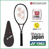 [楽天市場]YONEXヨネックステニスラケットレグナ100REGNA100RGN100