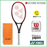 [楽天市場]YONEXヨネックス硬式テニスラケットVコアSV100SVCSV100S2016年9月新発売