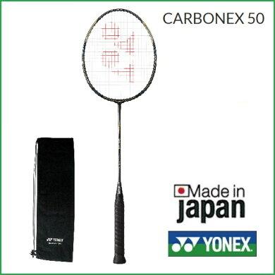 [楽天市場]送料無料YONEX(ヨネックス)カーボネックス50CARBONEX50(CAB50)25%OFF