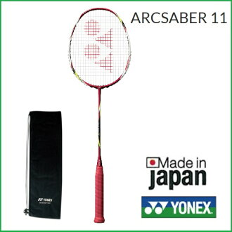 (Yonex) YONEX badminton Racquet アークセイバー 11 25% off ARCSABER11 ( ARC11 )
