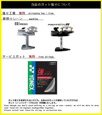 [楽天市場]YONEX(ヨネックス)バドミントンラケットボルトリック30VOLTRIC30(VT30)25%OFF