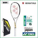 YONEXヨネックス後衛用ソフトテニスラケット数量限定ネクシーガ70SLDNEXIGA70SLDNXG70SLD