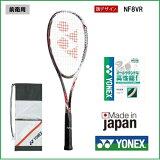 [楽天市場]YONEXヨネックスソフトテニスラケット前衛用ナノフォース8VRNANOFORCE8VRナノフォース8VレブNF8VR(スモークレッド)