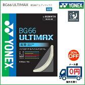 [楽天市場]YONEX ヨネックス バドミントン ストリングス ガットBG66アルティマックス BG66ULTIMAX BG66UM  30%OFF