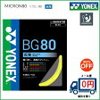 [楽天市場] YONEX ヨネックス バドミントン ストリングス ガットミクロン80 MICRON80 BG80 30%OFF