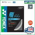 [楽天市場]YONEX ヨネックス バドミント ン ストリングス ガット飛チタン BG68TI 30%OFF