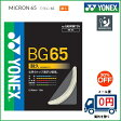 [楽天市場] YONEX ヨネックス バドミントン ストリングス ガットミクロン65 BG65