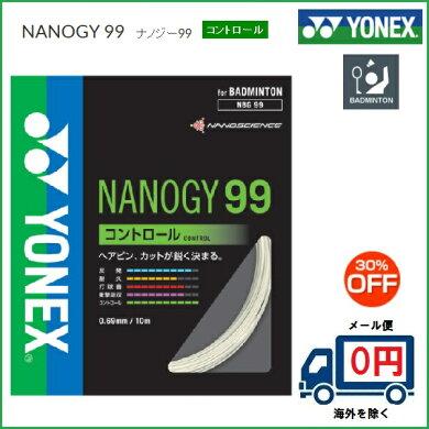 [楽天市場]YONEXヨネックスバドミントンストリングスガットナノジー99NANOGY99NBG9930%OFF