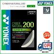 [楽天市場] YONEX ヨネックス バドミントン ストリングス ガットサイバーナチュラル200 CYBER NATURAL 200 CBG200 30%OFF