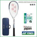 YONEXヨネックスソフトテニスラケット後衛用1本シャフトボロン300ファイナルエディションBORON300FINALEDITIONBORON300FE