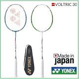 [楽天市場]YONEX(ヨネックス)バドミントンラケットボルトリック30VOLTRIC30(VT30)