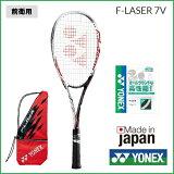 YONEXヨネックスソフトテニスラケット前衛用エフレーザー7VFLR7V