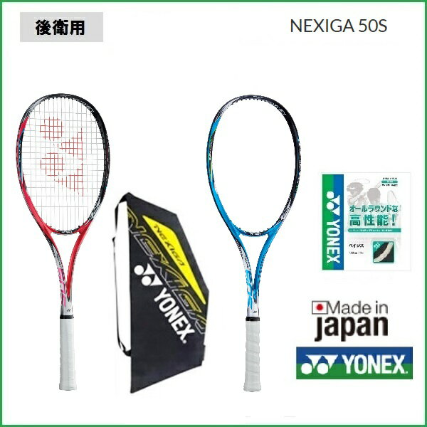 860ea012b3d28f YONEX ヨネックス 後衛用ソフトテニスラケット ネクシーガ50S NEXIGA50S NXG50S