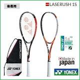 YONEX(ヨネックス)ソフトテニスラケット後衛用レーザーラッシュ1S(281)LR1S28140%OFF