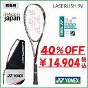 YONEX ヨネックス ソフトテニスラケット前衛用レーザーラッシュ 9V(LR9V)40%OFF