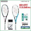 [楽天市場]YONEX ヨネックス ソフト テニスラケットオールラウンド用 アイネクステージ10 40%オフI−NEXTAGE10(I−NX10)