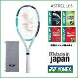 [プロショップヤマノテニス・バドミントン専門店]YONEXヨネックステニスラケットアストレル105ASTREL105AST105