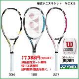 [楽天市場]YONEX(ヨネックス)テニスラケットVコアエックスアイスピードVCXS