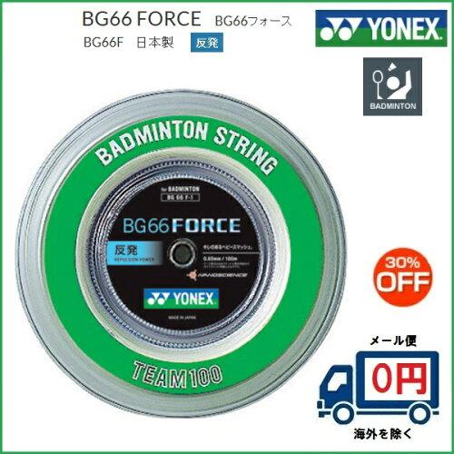 [市場]YONEX (ヨネックス) バドミントン・ストリングス BG66フォース 100m BG66FORCE-100...