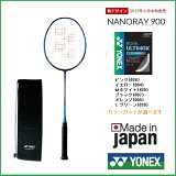 [テニス・バドミントン専門店プロショップヤマノ]YONEXヨネックスバドミントンラケットナノレイ900新デザインNANORAY900(NR900)25%OFF