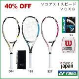 [テニスバドミントン専門店プロショップヤマノ]YONEXヨネックス硬式テニスラケットVコアXIスピードVCXS40%OFF