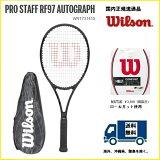 [テニス・バドミントン専門店プロショップヤマノ]WILSONウィルソン硬式テニスラケットプロスタッフRF97AUTOGRAPH