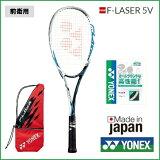 [テニス・バドミントン専門店プロショップヤマノ]YONEXヨネックスソフトテニスラケット前衛用エフレーザー5VFLR5V