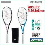 [楽天市場]YONEXヨネックスソフトテニスラケットオールラウンド用アイネクステージ1040%オフI−NEXTAGE10(I−NX10)
