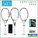 [テニスバドミントン専門店プロショップヤマノ]YONEX ヨネックス 硬式テニスラケットVコア XIスピード VCXS 50%OFF
