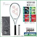 [テニス・バドミントン専門店プロショップヤマノ]YONEX ヨネックス 硬式テニスラケットVコアSV100 数量限定カラー VCSV100 クールホワイト 570
