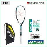 [テニス・バドミントン専門店プロショップヤマノ]YONEXヨネックス後衛用ソフトテニスラケットネクシーガ70GNEXIGA70GNXG70G現行モデルが35%オフ