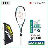 YONEXヨネックス後衛用ソフトテニスラケットネクシーガ70SNEXIGA70SNXG70Sセルリアンブルー4492107年12月新色発売開始