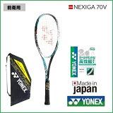 YONEXヨネックス前衛用ソフトテニスラケットネクシーガ70VNEXIGA70VNXG70V