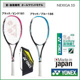 YONEXヨネックス前・後衛兼用ソフトテニスラケットネクシーガ10NEXIGA10NXG10オールラウンド用現行モデル35%OFF