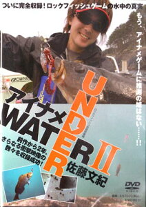 つり人社 DVD アイナメUNDERWATER II
