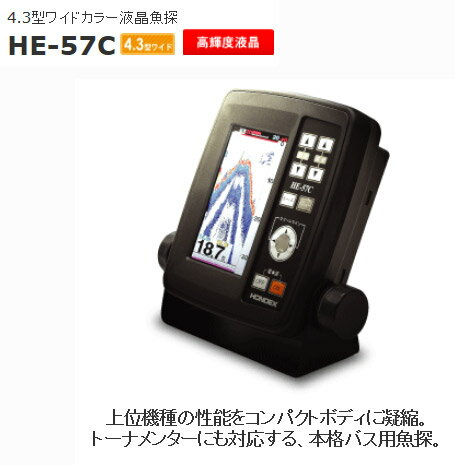 ホンデックス 4.3型カラー液晶魚探 HE-57C HONDEX