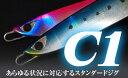 CBONE C1 120g #17ナチュラルブルー 【メール便OK】