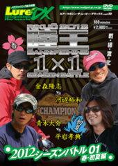 ルアーマガジン・ザ・ムービーDX Vol.10 陸王2012シーズンバトル01 春・初夏編 【メール便OK】
