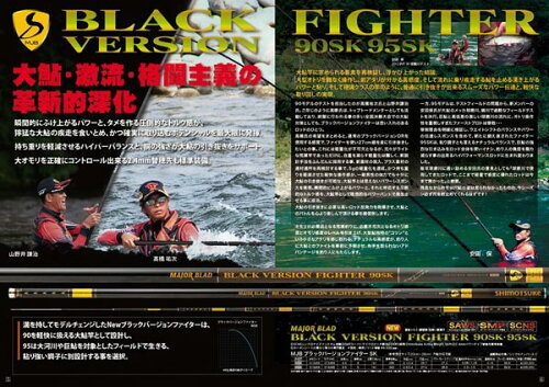 【ご予約商品】下野(SHIMOTSUKE)メジャーブラッドMJBブラックバージョンファイター95SK【送料無料!】