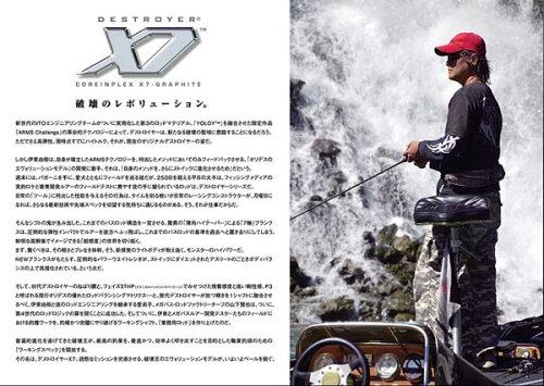 【送料無料!】メガバス(Megabass)デストロイヤーX7F3-69X7スーパーアイガー