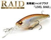 レイドジャパン(RAIDJAPAN)レベルシャッド【メール便OK】