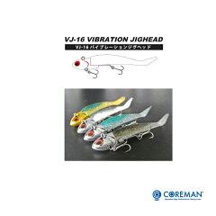 コアマン VJ-16 バイブレーションジグヘッド【メール便OK】