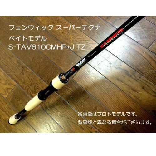 ティムコフェンウィックスーパーテクナS-TAV610CMHP+Jベイトモデル【ご予約商品・2016年3月入荷予定】