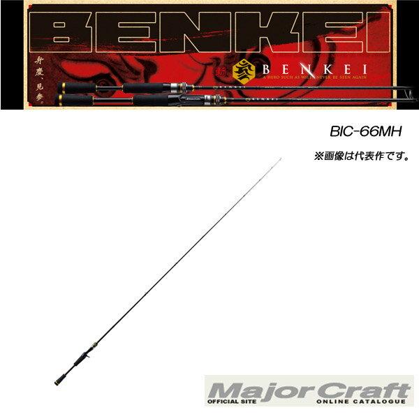 メジャークラフト BENKEI<弁慶> BIC-66MH