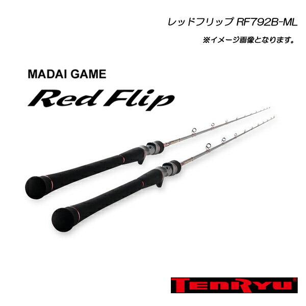 フィッシング, ロッド・竿  RF792B-ML TENRYU RedFlip