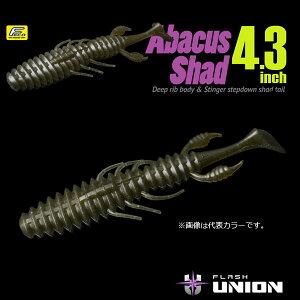 フラッシュユニオン アバカスシャッド4.3インチ FLASH UNION ABACUS SHAD 【メール便OK】【FECO認定商品】
