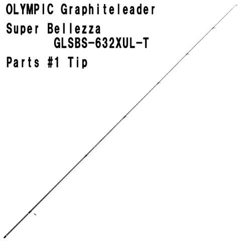 オリムピック スーパーベレッツァ GLSBS-632XUL-T #1ティップ部のみ 【メール便NG】